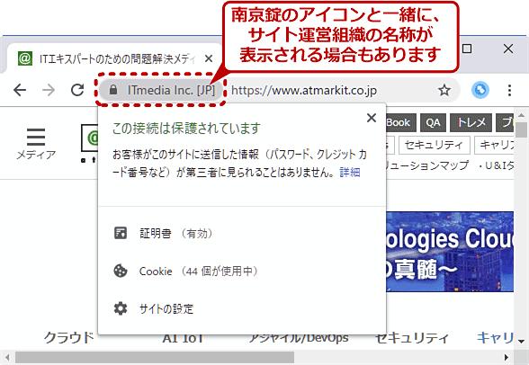 Chromeで「https://〜」のWebページを開いたときのアドレスバーの例(EV SSL証明書)