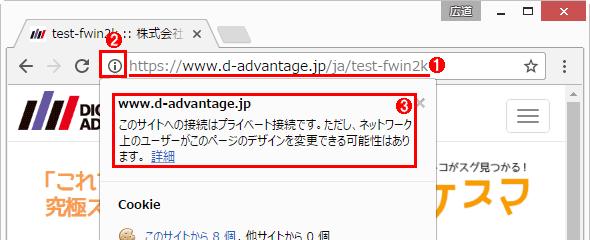 Chromeで「https://〜」のWebページを開いたときのアドレスバーの例(その2)