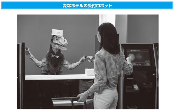 変なホテルの受付ロボット