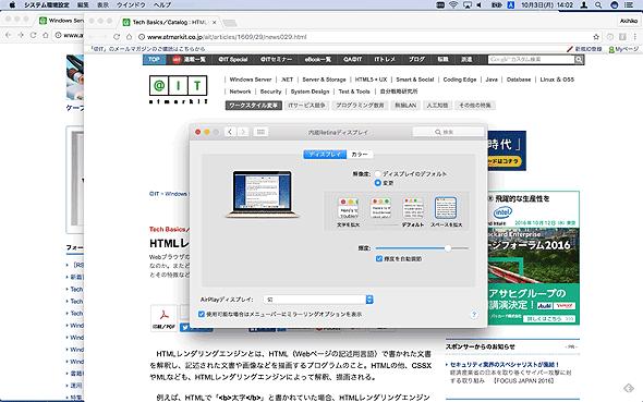 MacBookのmacOSの「スペースを拡大」の画面表示