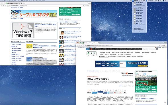 MacBookのドットバイドットの画面表示