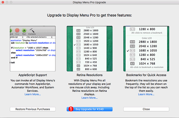 [Display Menu Pro Upgrade]ダイアログの画面