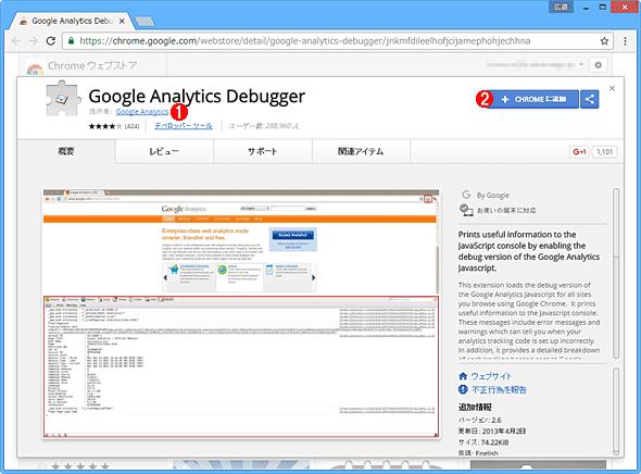 Chromeで「https://〜」のWebページを開いたときのアドレスバーの例(その1)
