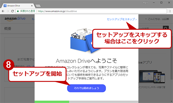 Amazon Driveのセットアップ画面