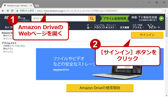 Amazon.co.jpの「Amazon Drive」画面