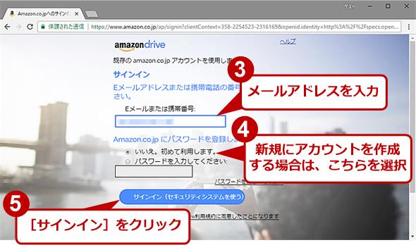 Amazon Driveのサインイン画面
