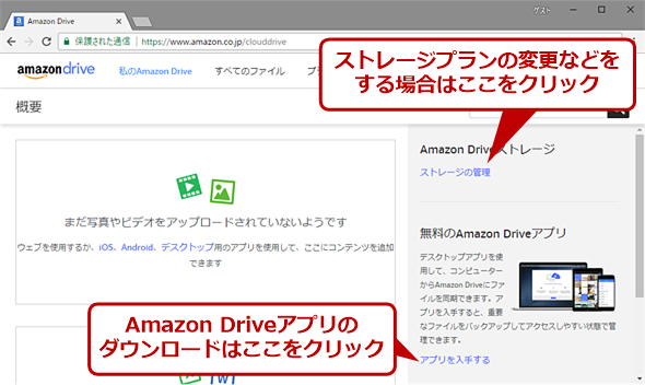 Amazon Driveの画面