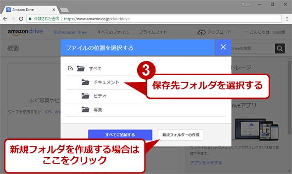 WebブラウザでAmazon Driveにファイルをアップロードする(2)