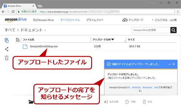 WebブラウザでAmazon Driveにファイルをアップロードする(3)