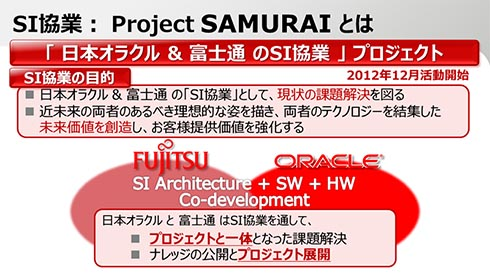 オラクル×富士通のSI協業プロジェクト「Project SAMURAI」