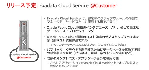 「Exadata Cloud Service@Customer」とは