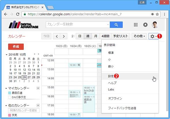 Googleカレンダーからの通知をブラウザのデスクトップ通知に切り替える(1/3)