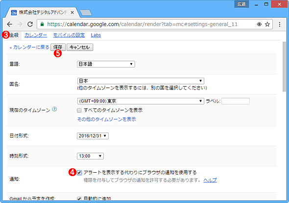 Googleカレンダーからの通知をブラウザのデスクトップ通知に切り替える(2/3)