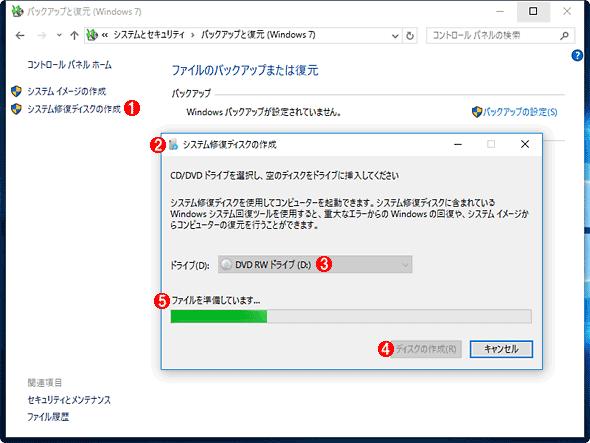 [バックアップと復元(Windows 7)]画面