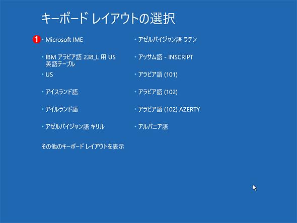 システム修復ディスクの起動画面
