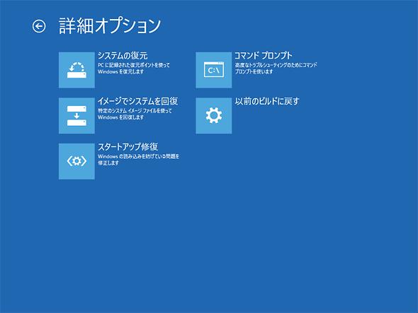 システム修復ディスクの[詳細オプション]画面