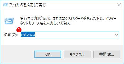 [ファイル名を指定して実行]ダイアログの画面