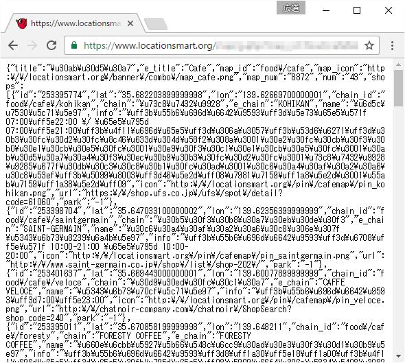 JSONのデータを返すWeb APIをChromeで開いてみる