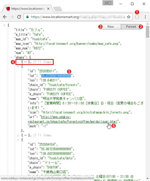 拡張機能「JSON Formatter」によるJSONデータの表示