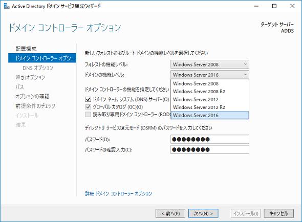 パスワードのない世界」を実現する「Windows Hello for Business」の