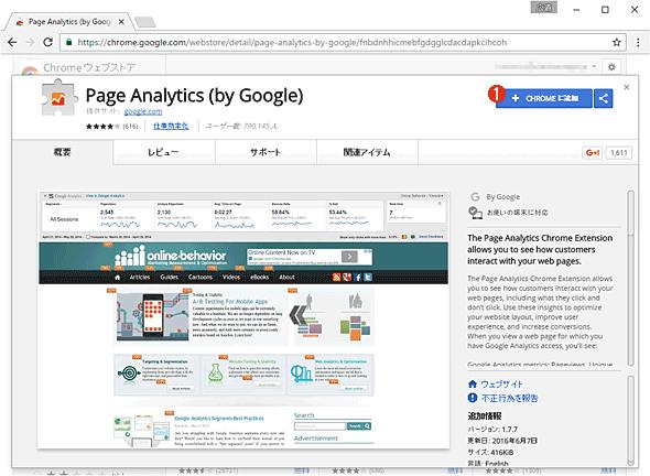 拡張機能「Page Analytics 」をChromeにインストールする
