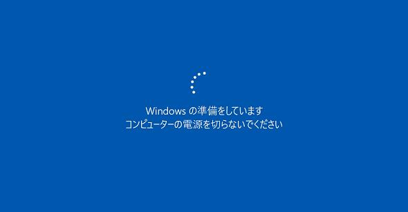 山市良のうぃんどうず日記(78):Windows Updateが進まない