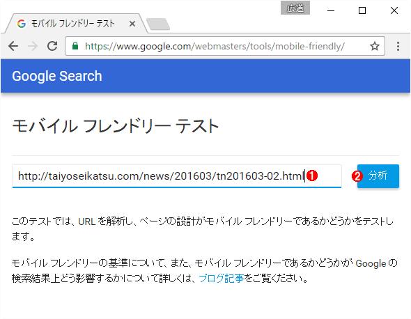 225156d650 Googleの「モバイルフレンドリーテスト」でWebページのスマホ対応度を ...