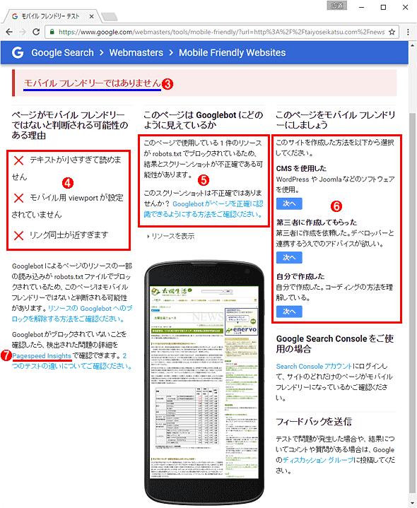 Googleの「モバイルフレンドリーテスト」でモバイル対応度を調べる(2/2)