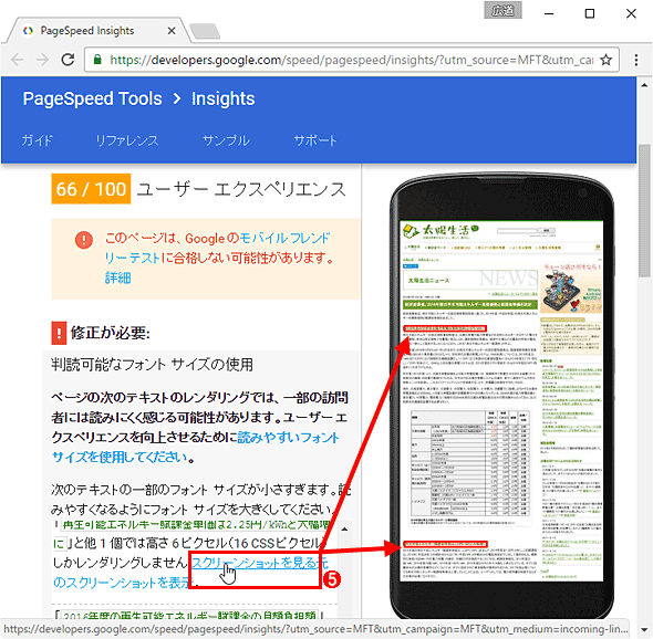 Googleの「PageSpeed Insights」で修正すべき箇所やその方法を確認する(2/2)
