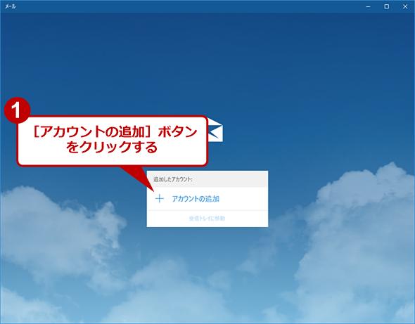 Windows 10の標準「メール」アプリの初期起動画面