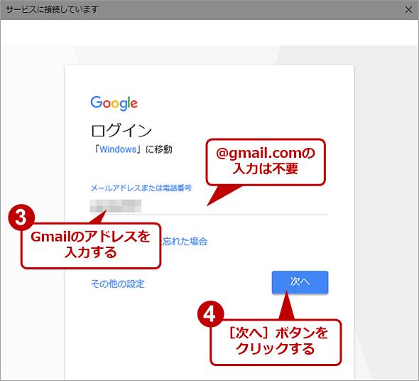 [アカウントの追加]ウィザードのGmailアカウントのアドレス入力画面