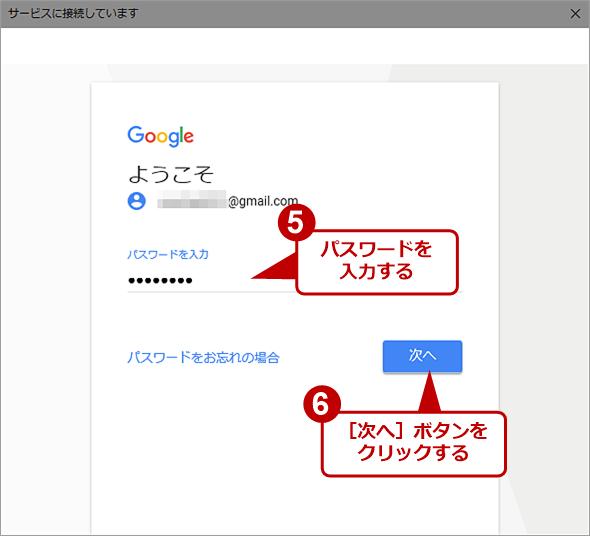 [アカウントの追加]ウィザードのGmailアカウントのパスワード入力画面