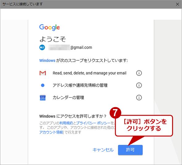 [アカウントの追加]ウィザードのGoogleサービスへのアクセス許可を求める画面