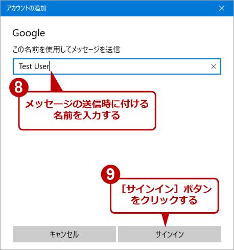 [アカウントの追加]ウィザードのメッセージ送信時の名前入力画面