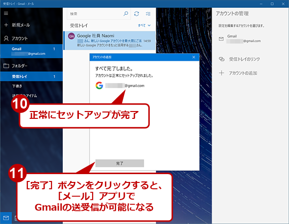 「メール」アプリでGmailに接続した画面