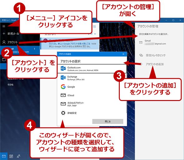 別のメールアカウントを追加する(1)