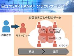 日立、「SAP HANA」のマネージドクラウドサービスを開始