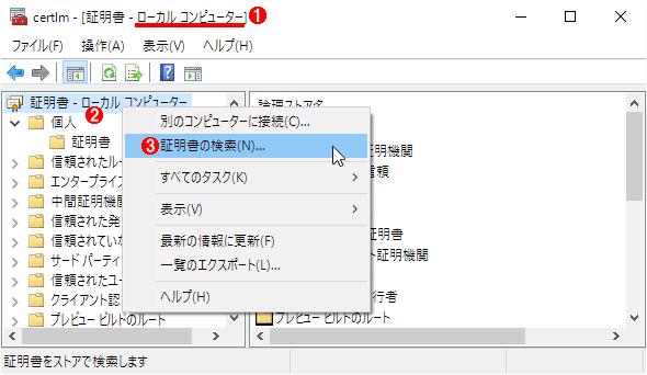 WindowsのGUIツールで証明書にSHA-1が使われていないか確認する(1/3)