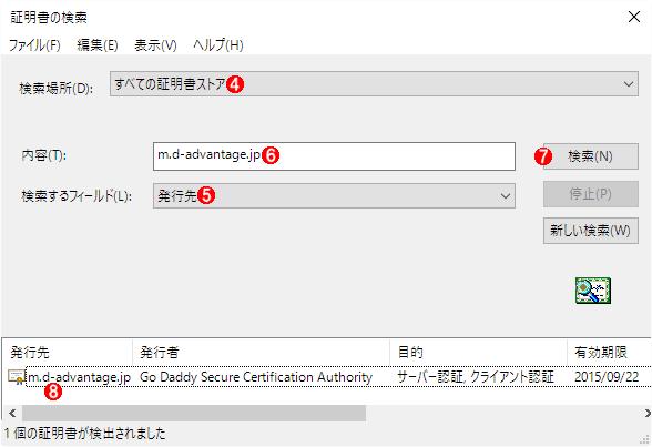 WindowsのGUIツールで証明書にSHA-1が使われていないか確認する(2/3)