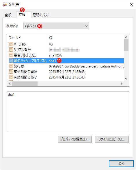 WindowsのGUIツールで証明書にSHA-1が使われていないか確認する(3/3)
