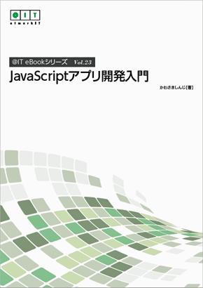 @IT eBookシリーズ Vol.23『JavaScriptアプリ開発入門』