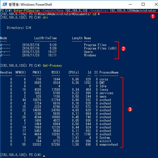 Nano Serverの管理の例