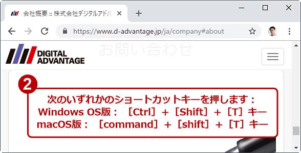Google Chromeで、ショートカットキーで、閉じたタブを再び開く(2/3)