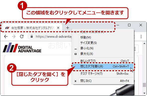 Google Chromeで、メニューから、閉じたタブを再び開く(Windows OS版の場合)