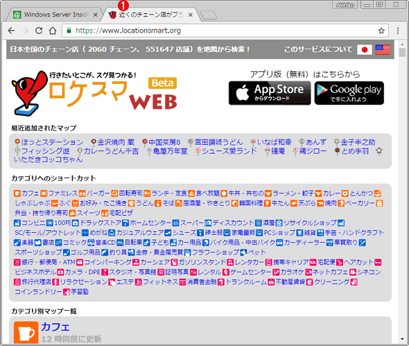 Google Chromeでタブが復活したところ