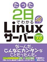 たった2日でわかる Linuxサーバー Cent OS 7.0対応