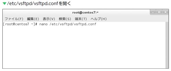 /etc/vsftpd/vsftpd.confを開く