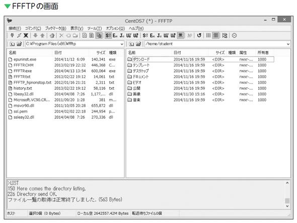 FFFTPの画面