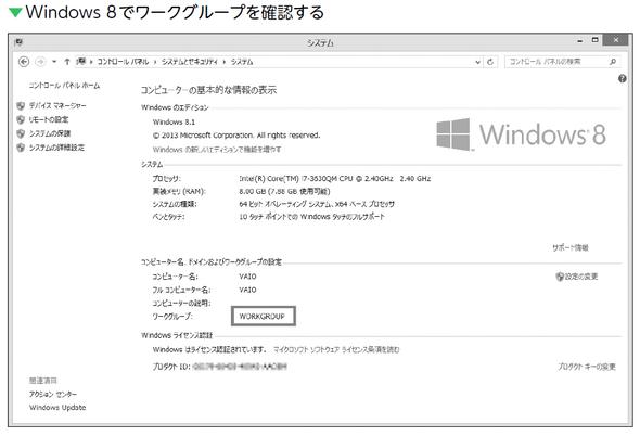 Windows 8でワークグループを確認する