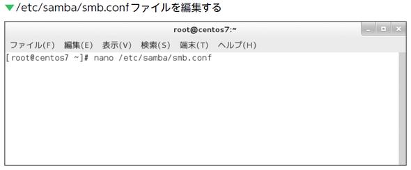 /etc/samba/smb.confファイルを編集する